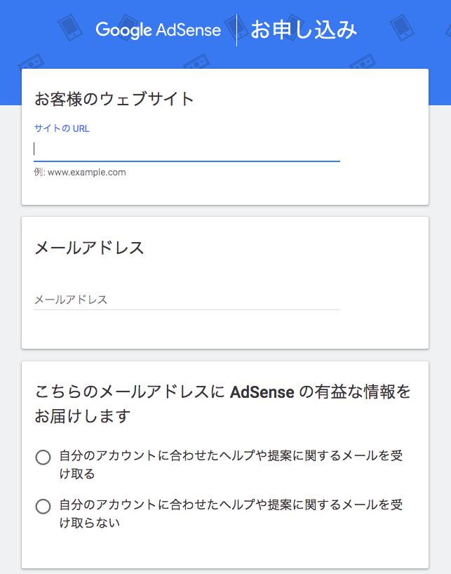 Googleアドセンス1