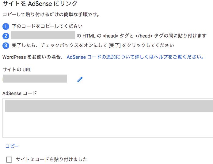 Googleアドセンス6