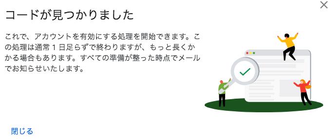 Googleアドセンス7