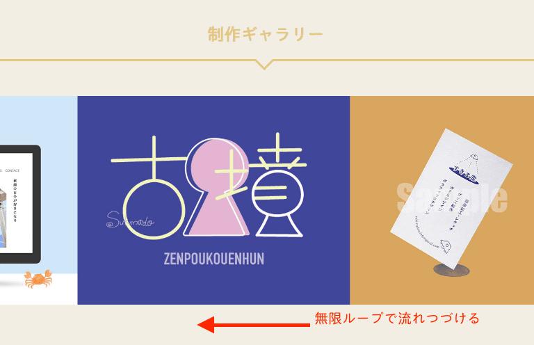スライドアニメーション