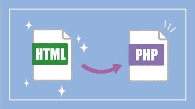 htmlからphp