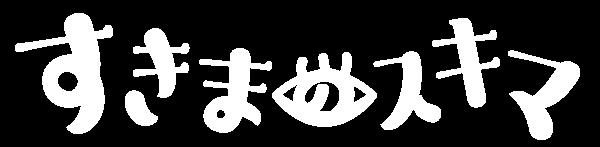 すきまのスキマ