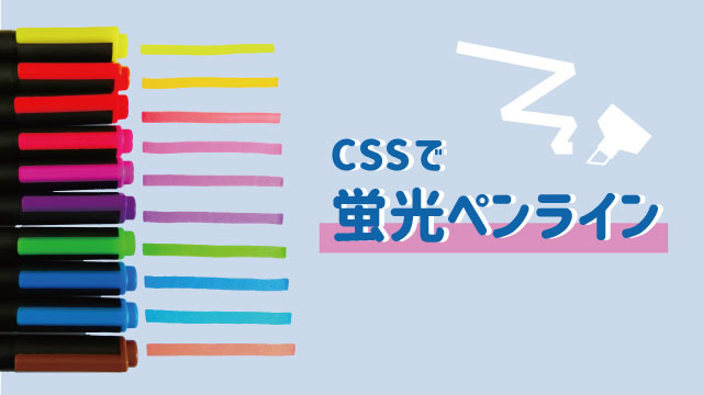 CSSで蛍光ペンライン