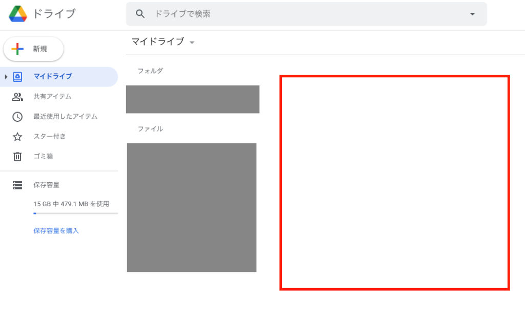 Googleドライブ
