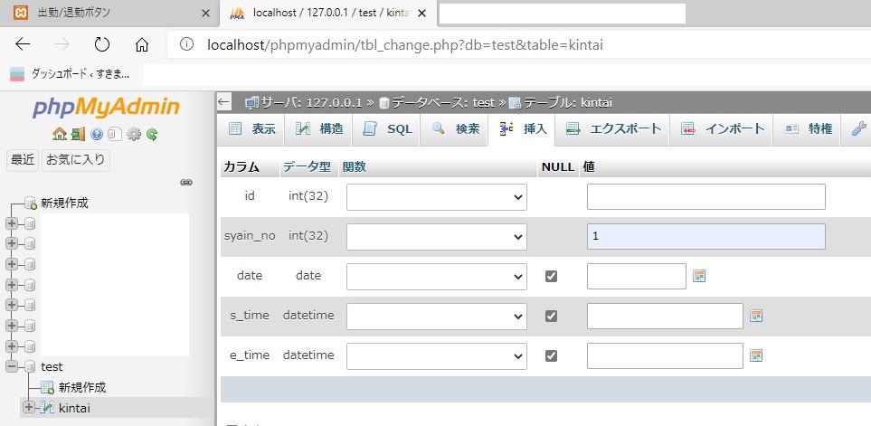 データ登録