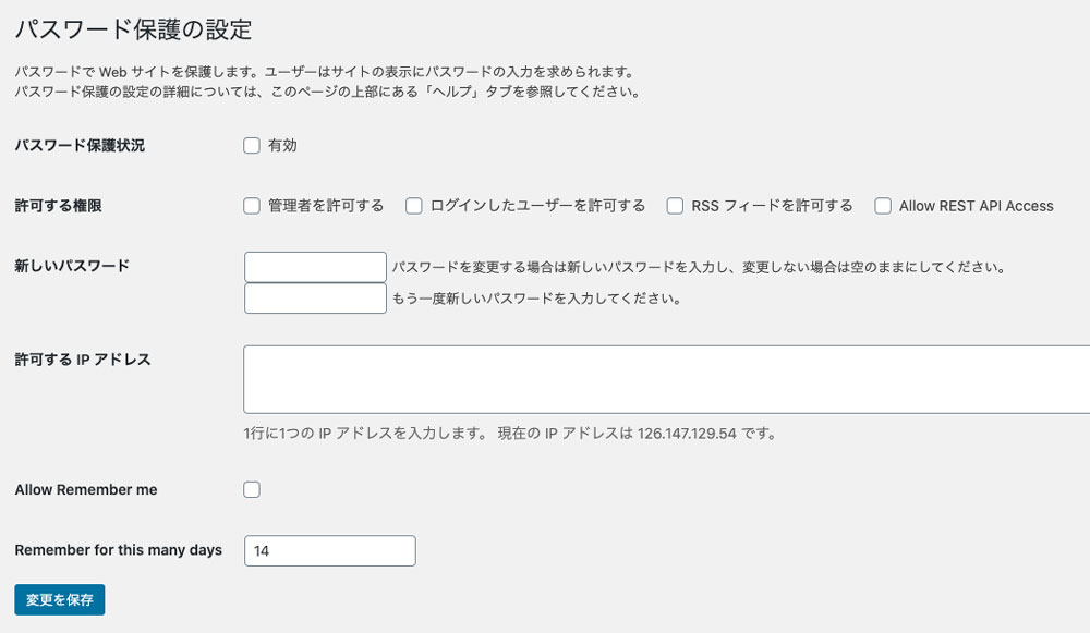 Password Protected設定
