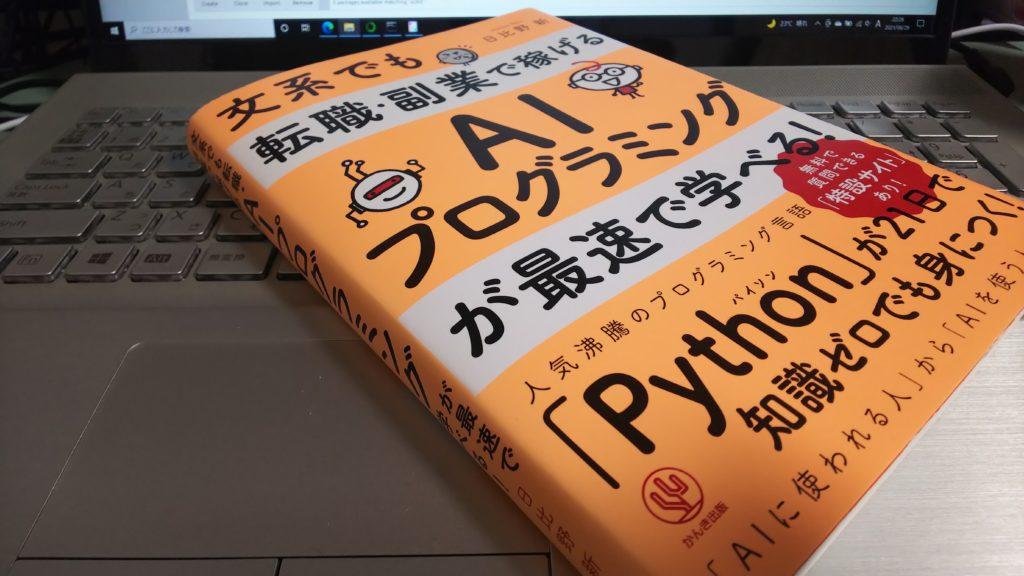 AIプログラミング書籍