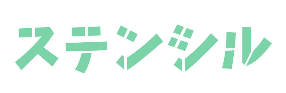 ステンシル文字