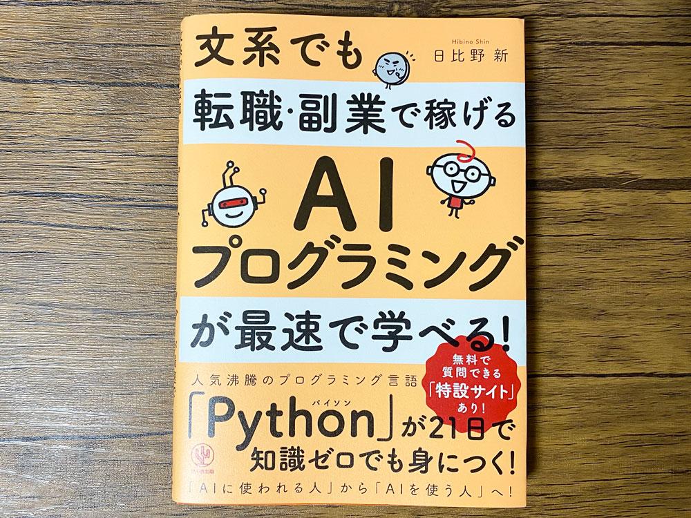 AIプログラミングが最速で学べる!